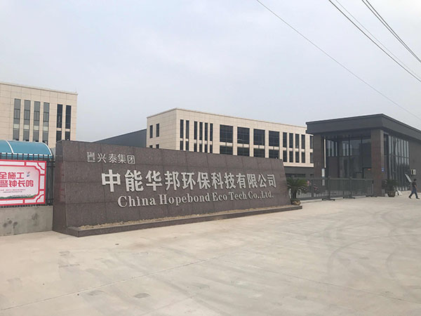 Happy housewarming! Warmly celebrate the relocation of Xingtai Group Huabang new factory